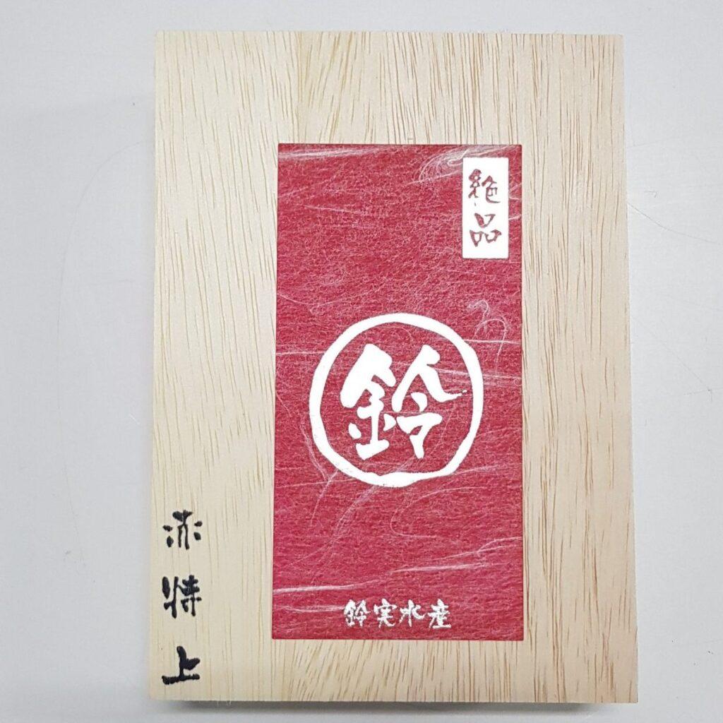 Premium Bafun Uni Narabi Suzumi 250g Hokkaido Sea Urchin Auction grade Shiki SG
