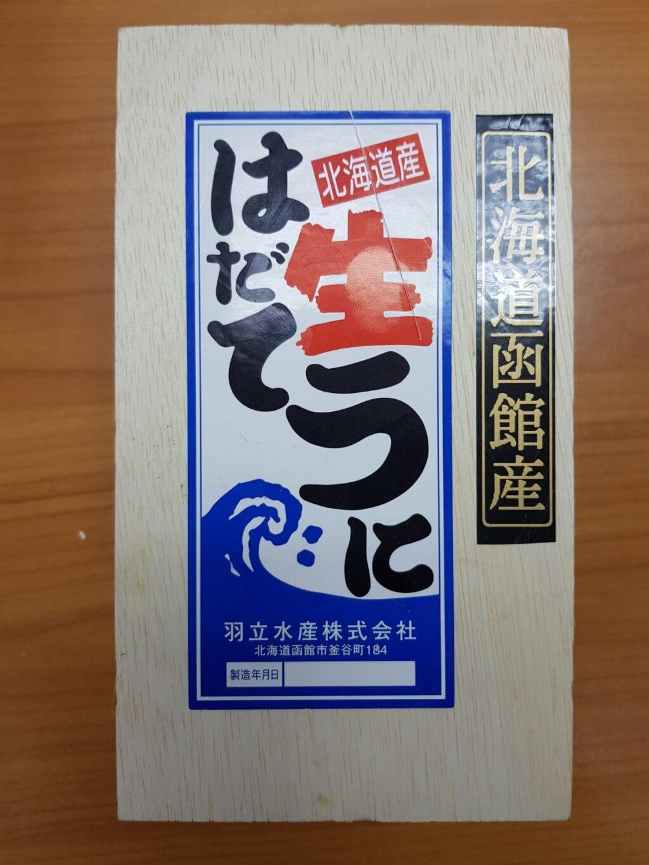 Hadate Murasaki Uni, Tokyo, Tsukiji market, Japan, Hokkaido, Special Hadate Murasaki, Sea Urchin, Shiki Singapore