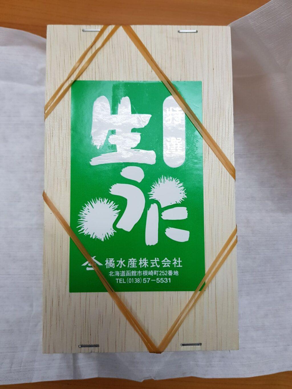 Tachibana Murasaki Uni, Tokyo, Tsukiji market, Japan, Hokkaido, Special Tachibana Murasaki, Sea Urchin, Shiki Singapore